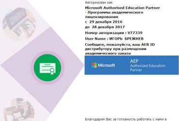 Microsoft Education 2016